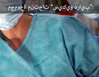 secu drape arabo 02