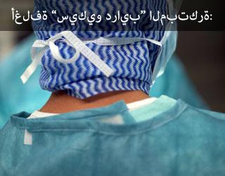 secu drape arabo 03