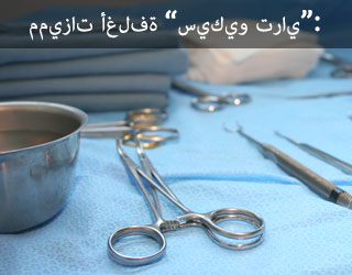 secu tray arabo 01