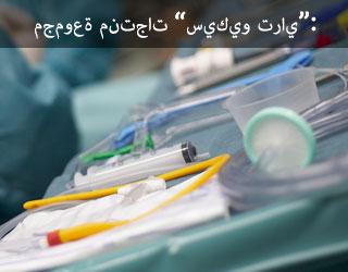 secu tray arabo 02