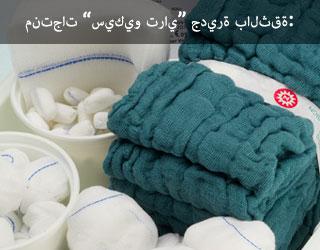secu tray arabo 03